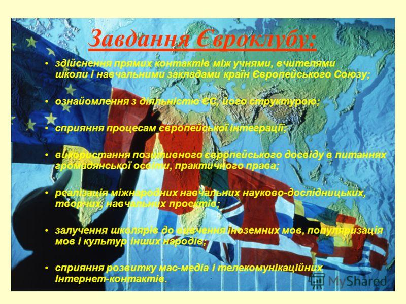 Завдання Євроклубу: здійснення прямих контактів між учнями, вчителями школи і навчальними закладами країн Європейського Союзу; ознайомлення з діяльністю ЄС, його структурою; сприяння процесам європейської інтеграції; використання позитивного європейс