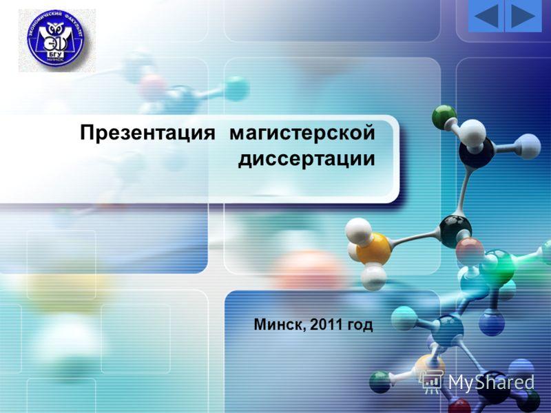 LOGO Презентация магистерской диссертации Минск, 2011 год