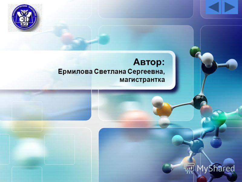 LOGO Автор: Ермилова Светлана Сергеевна, магистрантка