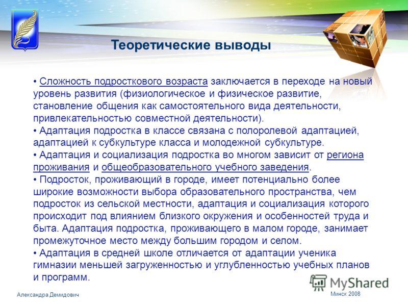 Минск 2008 Александра Демидович Теоретические выводы Сложность подросткового возраста заключается в переходе на новый уровень развития (физиологическое и физическое развитие, становление общения как самостоятельного вида деятельности, привлекательнос