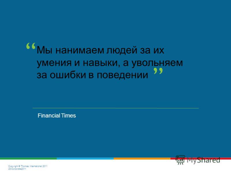 Copyright © Thomas International 2011 23-Corporate2011 Financial Times Мы нанимаем людей за их умения и навыки, а увольняем за ошибки в поведении