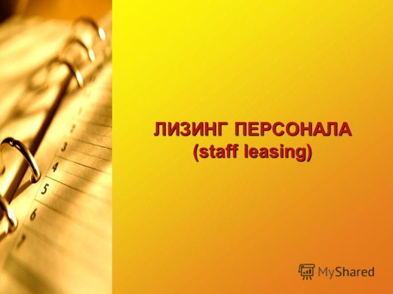 ЛИЗИНГ ПЕРСОНАЛА (staff leasing)