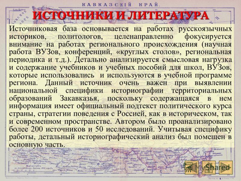 ИСТОЧНИКИ И ЛИТЕРАТУРА Источниковая база основывается на работах русскоязычных историков, политологов, целенаправленно фокусируется внимание на работах регионального происхождения (научная работа ВУЗов, конференций, «круглых столов», региональная пер