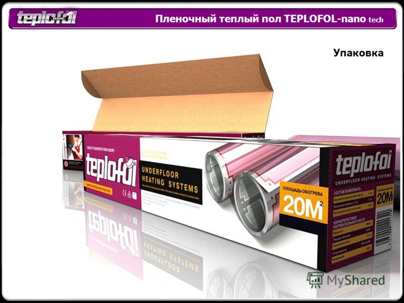 Пленочный теплый пол TEPLOFOL-nano tech Упаковка