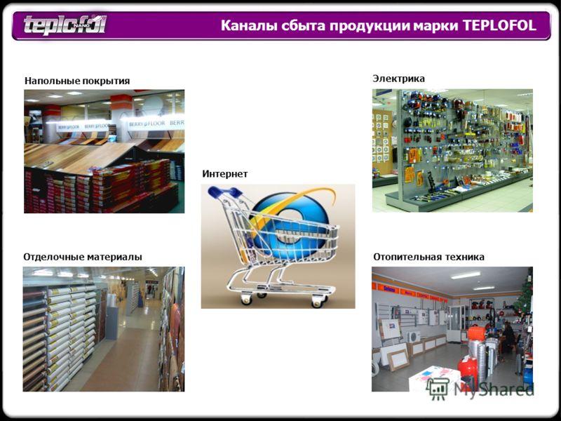 Электрика Напольные покрытия Отделочные материалыОтопительная техника Каналы сбыта продукции марки TEPLOFOL Интернет