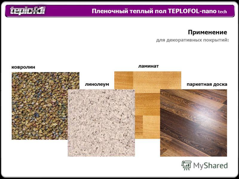 Пленочный теплый пол TEPLOFOL-nano tech для декоративных покрытий: ламинат паркетная доска ковролин линолеум Применение