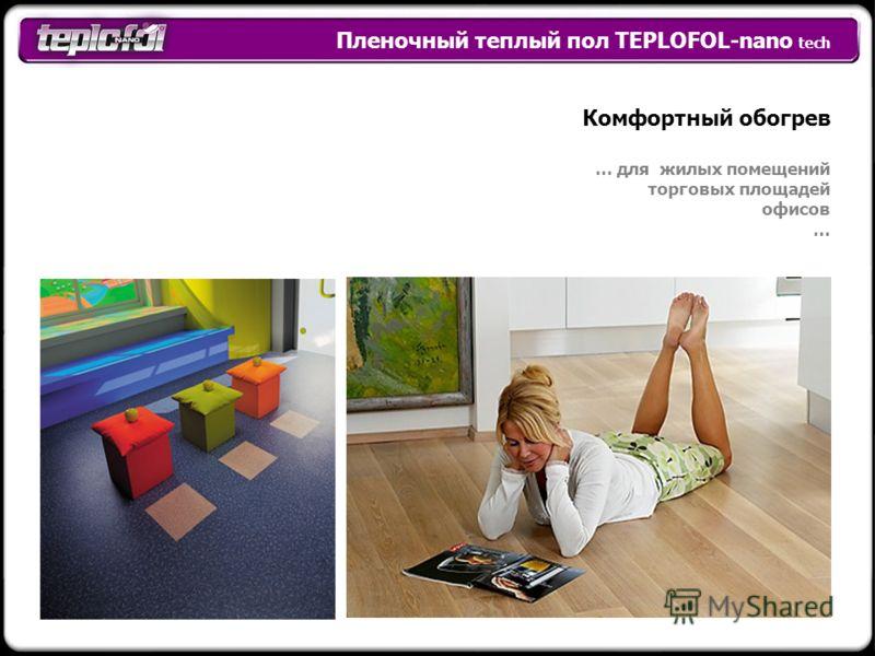 Пленочный теплый пол TEPLOFOL-nano tech Комфортный обогрев … для жилых помещений торговых площадей офисов …