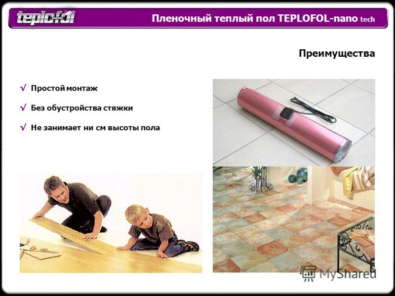 Пленочный теплый пол TEPLOFOL-nano tech Преимущества Простой монтаж Без обустройства стяжки Не занимает ни см высоты пола