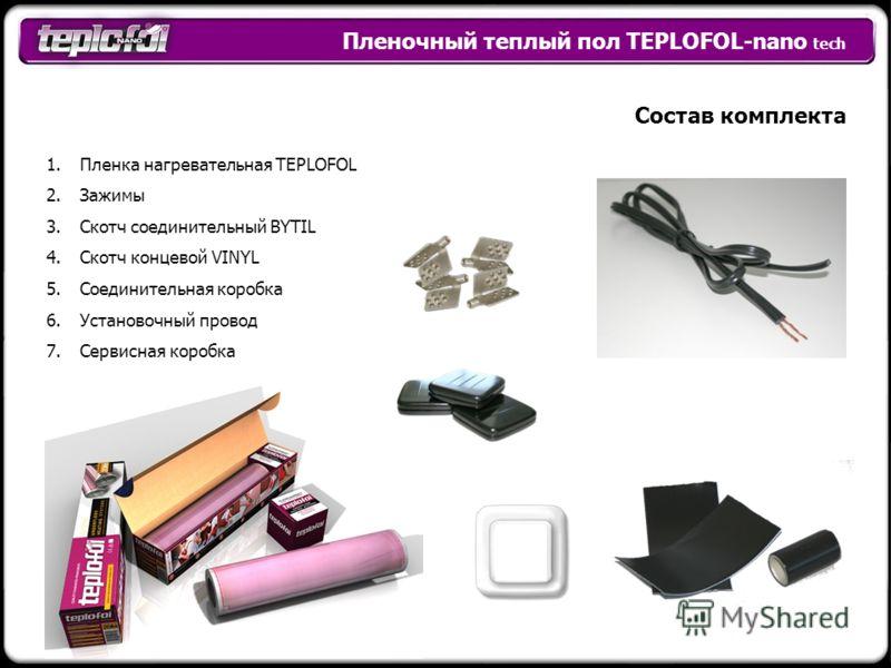 Пленочный теплый пол TEPLOFOL-nano tech Состав комплекта 1.Пленка нагревательная TEPLOFOL 2.Зажимы 3.Скотч соединительный BYTIL 4.Скотч концевой VINYL 5.Соединительная коробка 6.Установочный провод 7.Сервисная коробка