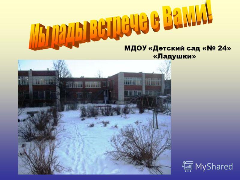 МДОУ «Детский сад « 24» «Ладушки»