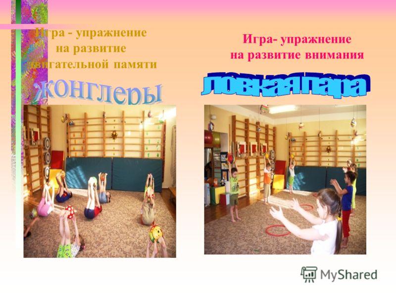 Игра - упражнение на развитие двигательной памяти Игра- упражнение на развитие внимания