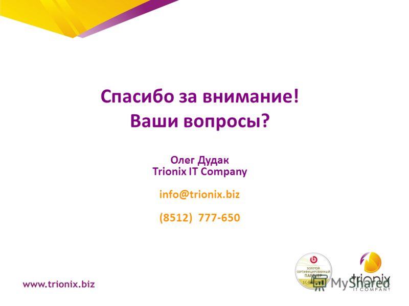 Спасибо за внимание! Ваши вопросы? Олег Дудак Trionix IT Company info@trionix.biz (8512) 777-650