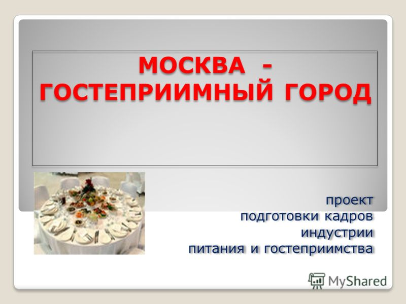 индустрии питания и гостеприимства проект подготовки кадров индустрии питания и гостеприимства МОСКВА - ГОСТЕПРИИМНЫЙ ГОРОД