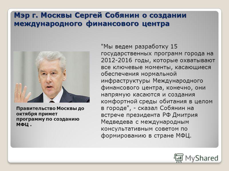 Мэр г. Москвы Сергей Собянин о создании международного финансового центра