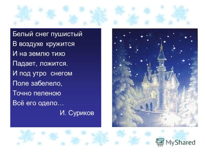Зима на картинах художников и в творчестве поэтов Белый снег пушистый В воздухе кружится И на землю тихо Падает, ложится. И под утро снегом Поле забелело, Точно пеленою Всё его одело… И. Суриков