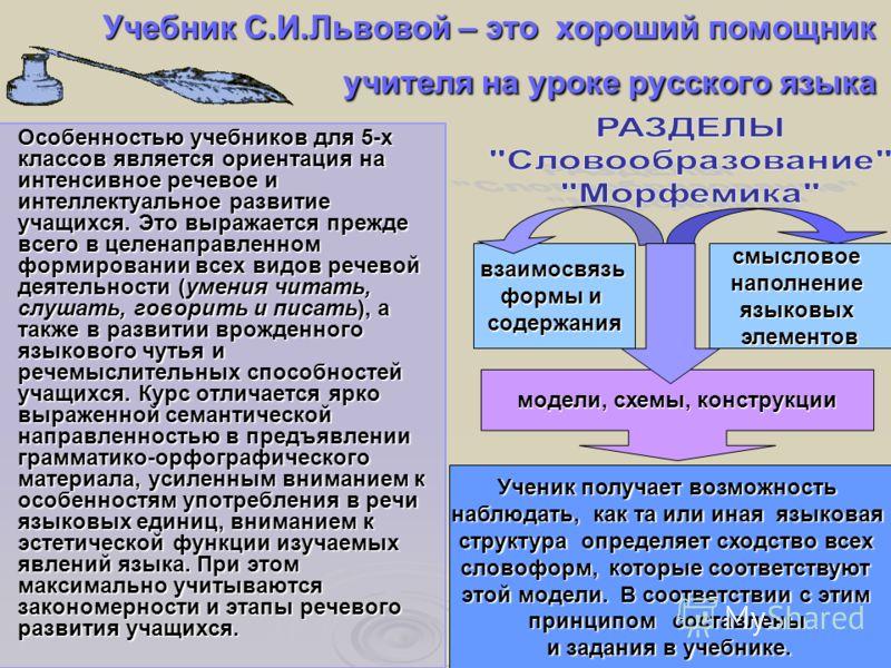 Учебник С.И.Львовой – это хороший помощник учителя на уроке русского языка Особенностью учебников для 5-х классов является ориентация на интенсивное речевое и интеллектуальное развитие учащихся. Это выражается прежде всего в целенаправленном формиров