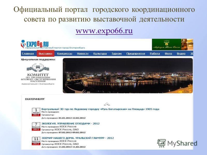 Официальный портал городского координационного совета по развитию выставочной деятельности www.expo66.ru