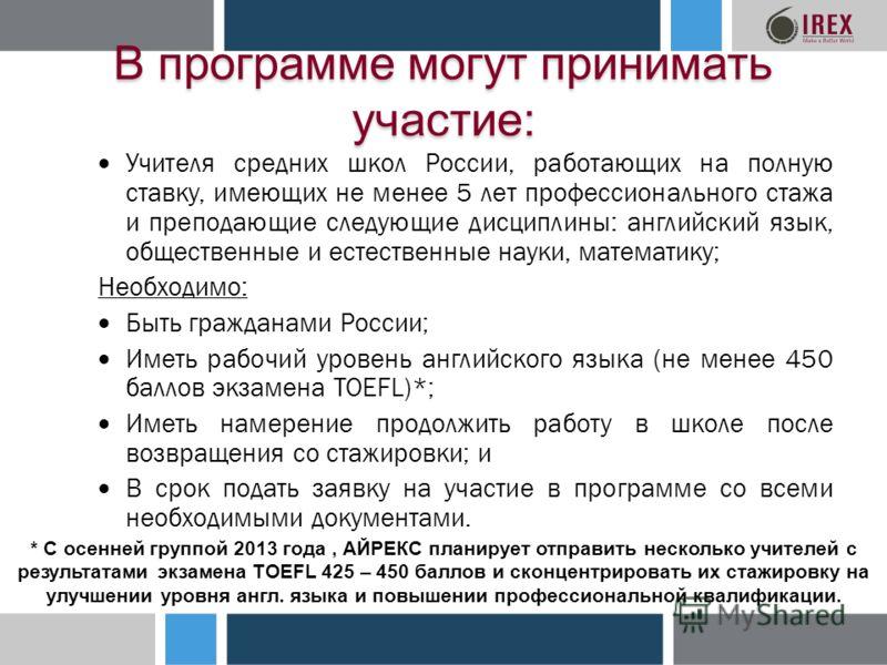 В программе могут принимать участие: Учителя средних школ России, работающих на полную ставку, имеющих не менее 5 лет профессионального стажа и преподающие следующие дисциплины: английский язык, общественные и естественные науки, математику; Необходи