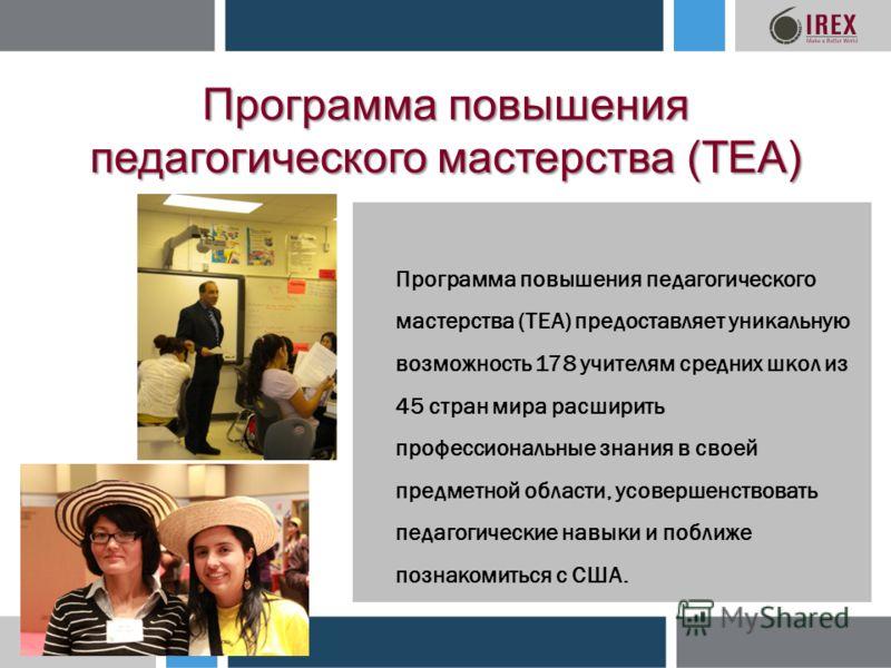 Программа повышения педагогического мастерства (ТЕА) Программа повышения педагогического мастерства (TEA) предоставляет уникальную возможность 178 учителям средних школ из 45 стран мира расширить профессиональные знания в своей предметной области, ус