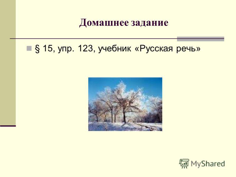Домашнее задание § 15, упр. 123, учебник «Русская речь»