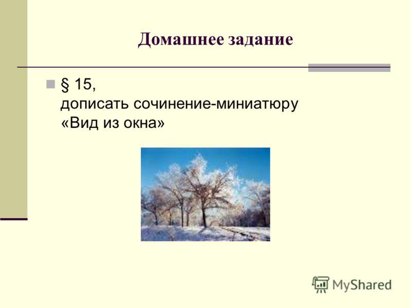 Домашнее задание § 15, дописать сочинение-миниатюру «Вид из окна»