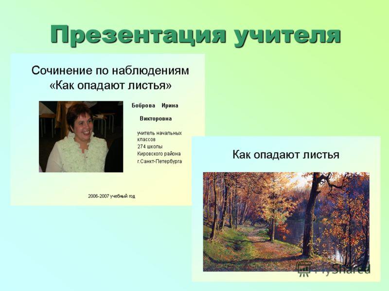 Презентация учителя Презентация учителя