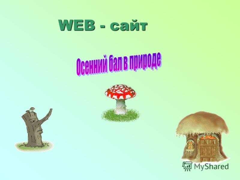 WEB - сайт WEB - сайт