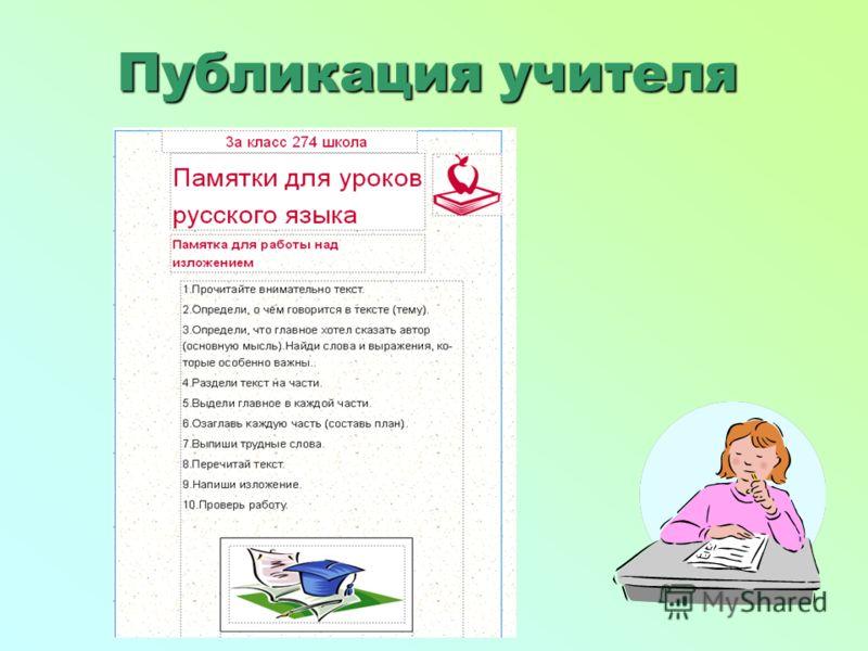 Публикация учителя Публикация учителя