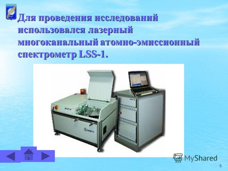 Для проведения исследований использовался лазерный многоканальный атомно-эмиссионный спектрометр LSS-1. 5