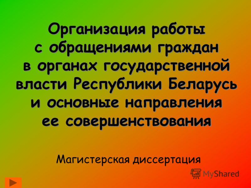 Организация работы с обращениями граждан в органах государственной власти Республики Беларусь и основные направления ее совершенствования Магистерская диссертация