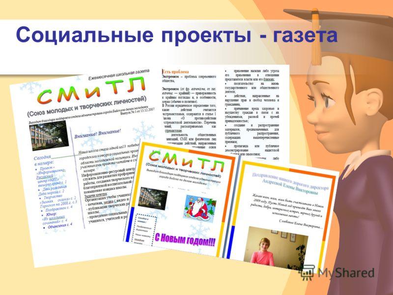 Социальные проекты - газета