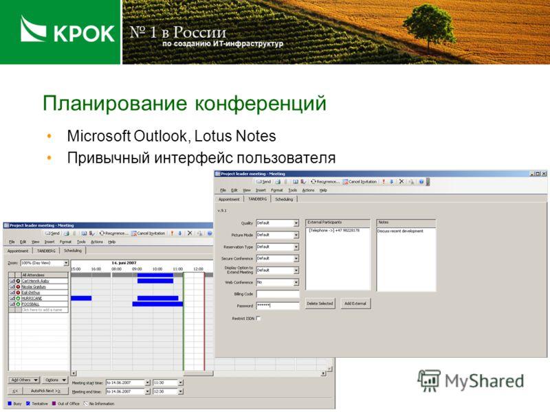 Планирование конференций Microsoft Outlook, Lotus Notes Привычный интерфейс пользователя