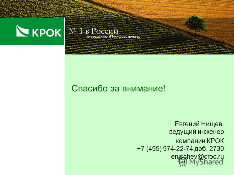 Спасибо за внимание! Евгений Нищев, ведущий инженер компании КРОК +7 (495) 974-22-74 доб. 2730 enischev@croc.ru