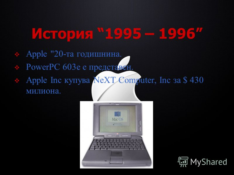 История 1995 – 1996 Apple 20-та годишнина. PowerPC 603e е представен. Apple Inc купува NeXT Computer, Inc за $ 430 милиона.