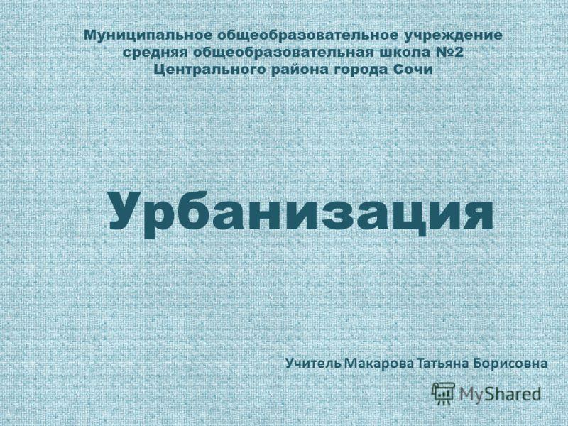 Учитель Макарова Татьяна Борисовна