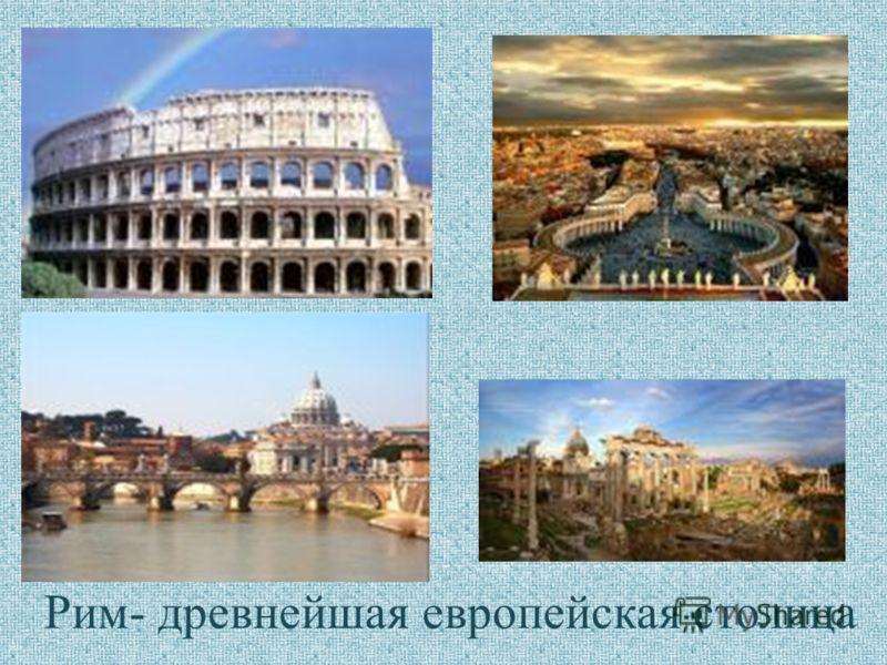 Рим- древнейшая европейская столица