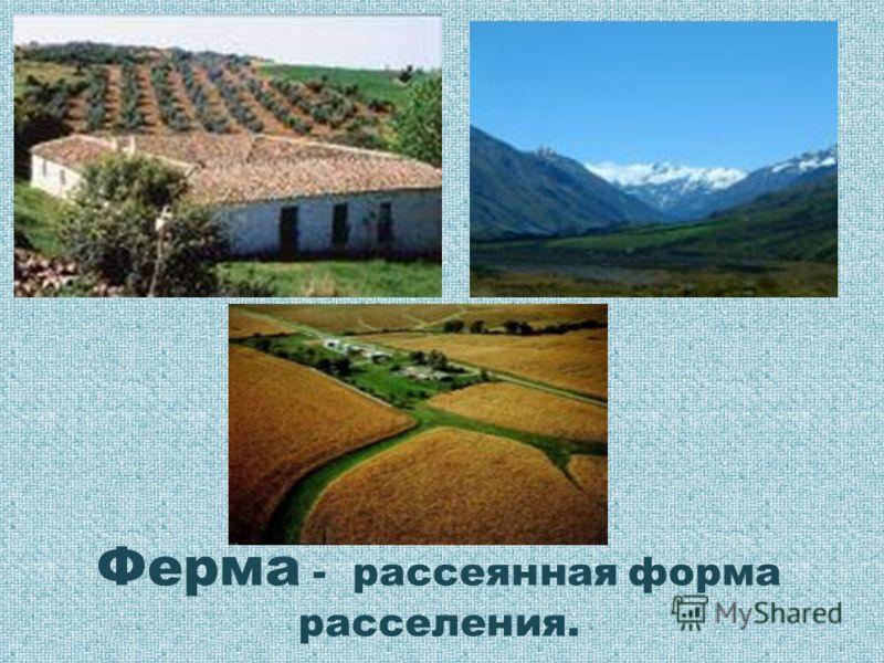 Ферма - рассеянная форма расселения.