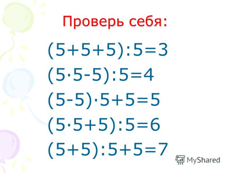 Вот задача не для робких! Вычитай, дели и множь, Плюсы ставь, а так же скобки Верим к финишу придёшь! 55 5 5 = 3 5 5 5 5 = 4 5 5 5 5 = 5 5 5 5 5 = 6 5 5 5 5 = 7