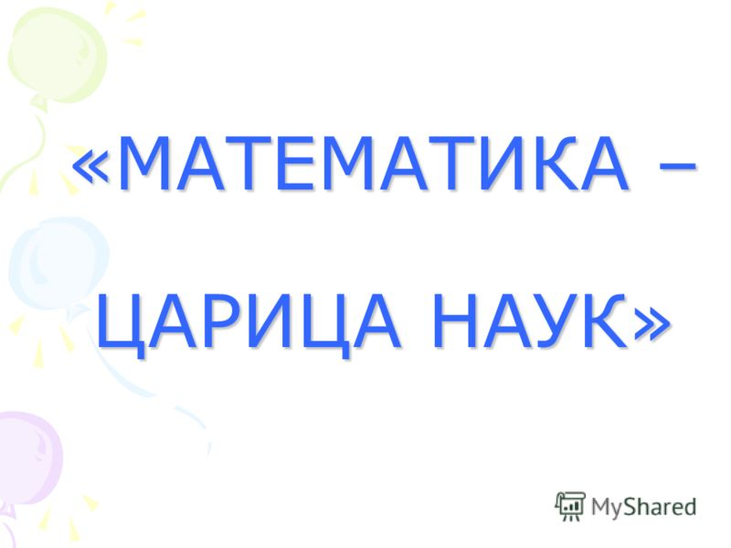 1) 6·8+7=55 11) (17+4)·3=63 2) 7·4-9=19 12) 37-36:2=19 3) 8·5+14=54 13) 56-36:2=38 4) 6·6-15=21 14) 2·(18-11)=14 5) 65-2·5=55 15) (3+4)·9=63 6) 99-40·2=19 16) 57:(5-2)=19 7) (7+2)·6=54 17) 40:(2+6)=5 8) 34-4·5=14 18) 38-(13+6)=19 9) 27-48:12=23 19) (