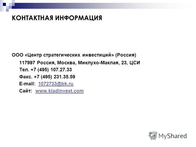 КОНТАКТНАЯ ИНФОРМАЦИЯ ООО «Центр стратегических инвестиций» (Россия) 117997 Россия, Москва, Миклухо-Маклая, 23, ЦСИ Тел. +7 (495) 107.27.33 Факс. +7 (495) 231.35.59 E-mail: 1072733@bk.ru1072733@bk.ru Сайт: www.kladinvest.comwww.kladinvest.com