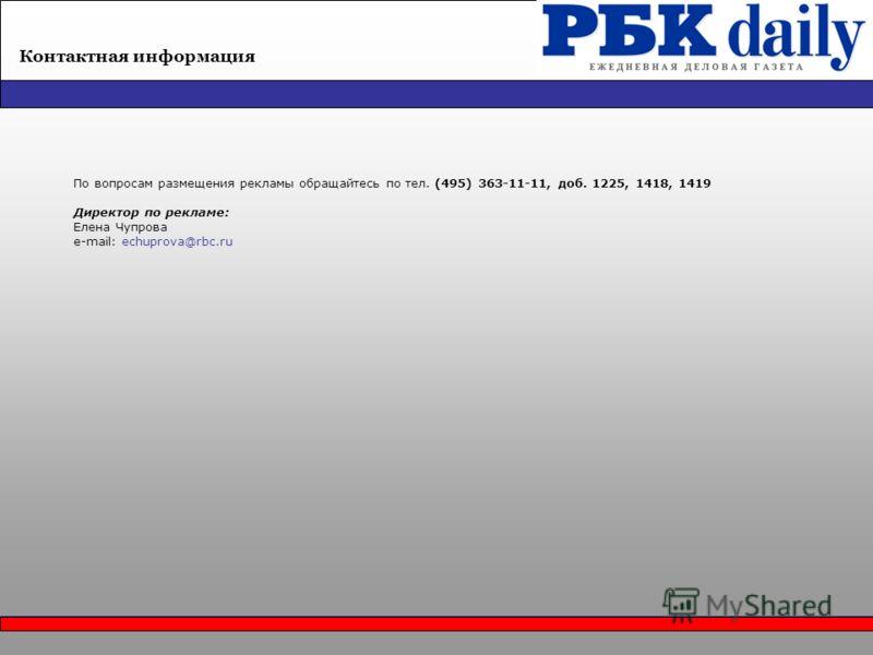 Контактная информация По вопросам размещения рекламы обращайтесь по тел. (495) 363-11-11, доб. 1225, 1418, 1419 Директор по рекламе: Елена Чупрова е-mail: echuprova@rbc.ru