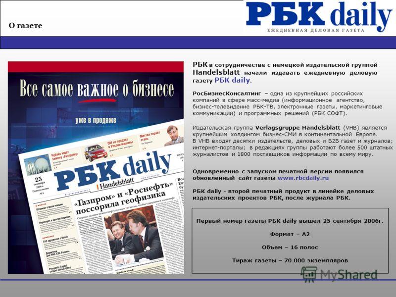 О газете РБК в сотрудничестве с немецкой издательской группой Handelsblatt начали издавать ежедневную деловую газету РБК daily. Одновременно с запуском печатной версии появился обновленный сайт газеты www.rbcdaily.ru РБК daily - второй печатный проду