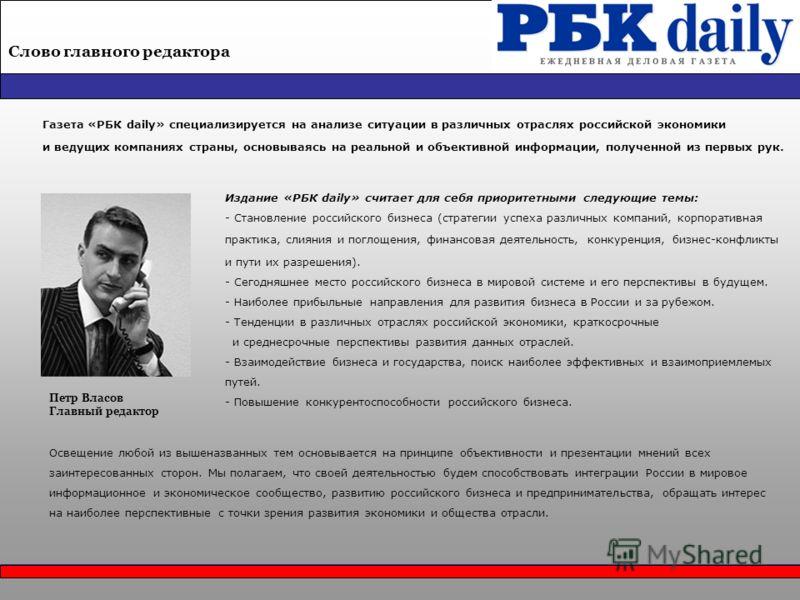Издание «РБК daily» считает для себя приоритетными следующие темы: - Становление российского бизнеса (стратегии успеха различных компаний, корпоративная практика, слияния и поглощения, финансовая деятельность, конкуренция, бизнес-конфликты и пути их