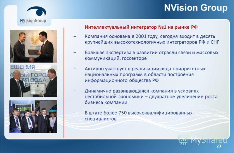 23 Интеллектуальный интегратор 1 на рынке РФ –Компания основана в 2001 году, сегодня входит в десять крупнейших высокотехнологичных интеграторов РФ и СНГ –Большая экспертиза в развитии отрасли связи и массовых коммуникаций, госсекторе –Активно участв