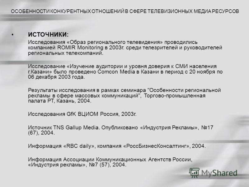 ИСТОЧНИКИ: Исследования «Образ регионального телевидения» проводились компанией ROMIR Monitoring в 2003г. среди телезрителей и руководителей региональных телекомпаний. Исследование «Изучение аудитории и уровня доверия к СМИ населения г.Казани» было п