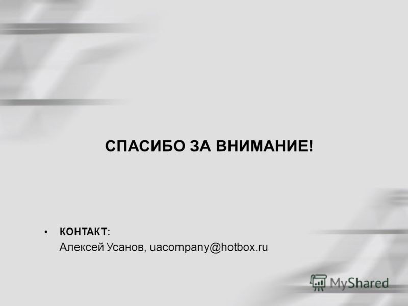 КОНТАКТ: Алексей Усанов, uacompany@hotbox.ru СПАСИБО ЗА ВНИМАНИЕ!