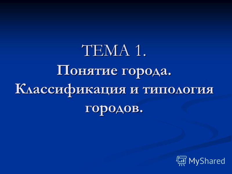 ТЕМА 1. Понятие города. Классификация и типология городов.
