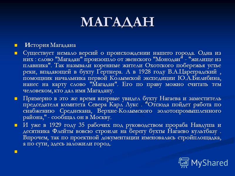 МАГАДАН История Магадана История Магадана Существует немало версий о происхождении нашего города. Одна из них : слово