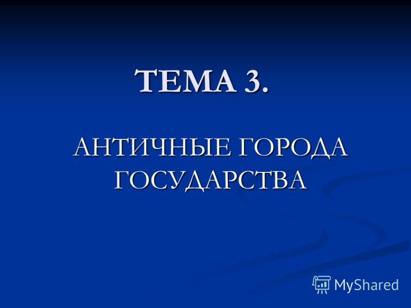 ТЕМА 3. АНТИЧНЫЕ ГОРОДА ГОСУДАРСТВА
