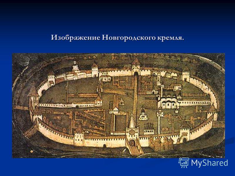 Изображение Новгородского кремля. Изображение Новгородского кремля.